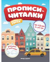 Любимый город: обучающая книжка Самоделова Е. Феникс