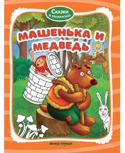 Машенька и медведь: книжка-раскраска Феникс