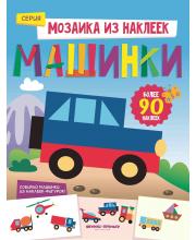 Машинки: книжка с наклейками Разумовская Ю. Феникс