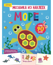 Море: книжка с наклейками Разумовская Ю. Феникс