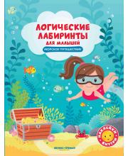 Морское путешествие: книжка с наклейками Клёва Ю. Феникс