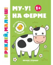 Му-у На ферме: книжка с наклейками Феникс