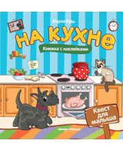 На кухне: книжка с наклейками Рудь М. Феникс