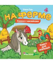 На ферме: книжка с наклейками Рудь М. Феникс