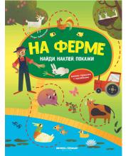 На ферме: книжка-гармошка с наклейками Заболотная Э. Феникс