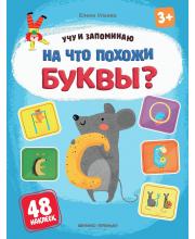 На что похожи буквы? книжка с наклейками Ульева Е. Феникс