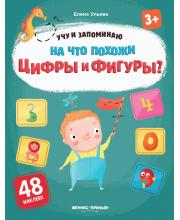 На что похожи цифры и фигуры?: книжка с наклейками Ульева Е. Феникс