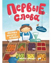 Овощи, фрукты, ягоды: обучающая книжка с наклейкам Феникс