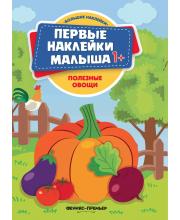 Полезные овощи: книжка с наклейками Феникс
