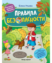 Правила безопасности: книжка с наклейками Ульева Е. Феникс
