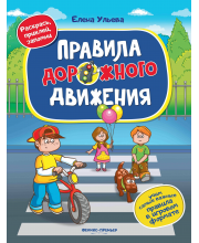 Правила дорожного движения: книжка с наклейками Ульева Е. Феникс
