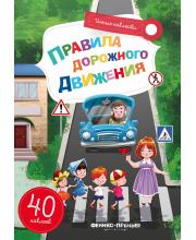 Правила дорожного движения: книжка с наклейками Субботина Е. Феникс