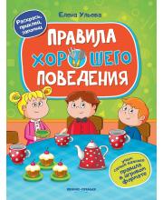 Правила хорошего поведения: книжка с наклейками Ульева Е. Феникс