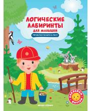 Приключения в лесу: книжка с наклейками Клёва Ю. Феникс