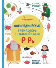 Р, Рь: книжка с наклейками Игнатова С. Феникс