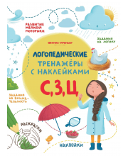 С, З, Ц: книжка с наклейками Игнатова С. Феникс