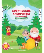 Сказочные тропинки: книжка с наклейками Клёва Ю. Феникс