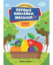 Сладкие фрукты: книжка с наклейками Феникс