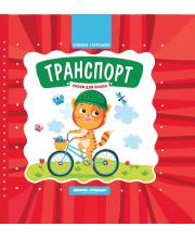 Транспорт: книжка-гармошка Субботина Е. Феникс