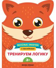 Тренируем логику: развивающая книга с наклейками Самоделова Е. Феникс