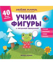 Учим фигуры с лягушкой-квакушкой: книжка с наклейками Хотулев А. Феникс