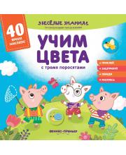 Учим цвета с тремя поросятами: книжка с наклейками Хотулев А. Феникс