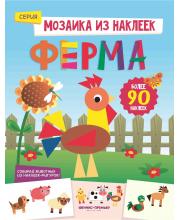 Ферма: книжка с наклейками Разумовская Ю. Феникс
