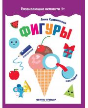 Фигуры: книжка с наклейками Куприянова А. Феникс