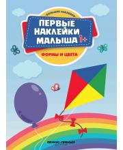 Формы и цвета: книжка с наклейками Феникс