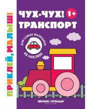 Чух-чух Транспорт: книжка с наклейками Феникс