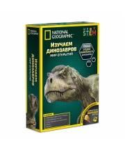 Набор для раскопок Изучаем динозавров