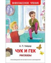 Гайдар А.П. Чук и Гек. Рассказы РОСМЭН