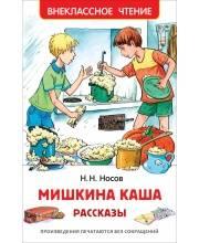 Носов Н. Мишкина каша. Рассказы РОСМЭН