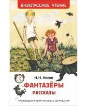 Носов Н. Фантазеры. Рассказы РОСМЭН