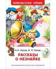 Носов Н., Носов И. Рассказы о Незнайке РОСМЭН