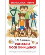 Пивоварова И. Рассказы Люси Синицыной РОСМЭН
