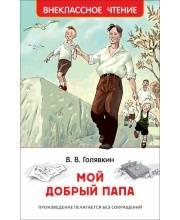 Голявкин В. Мой добрый папа РОСМЭН