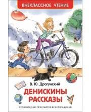 Драгунский В.Ю. Денискины рассказы РОСМЭН