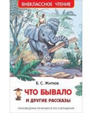 Житков Б. Что бывало и другие рассказы. РОСМЭН