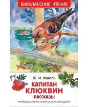 Коваль Ю. Капитан Клюквин. Рассказы РОСМЭН