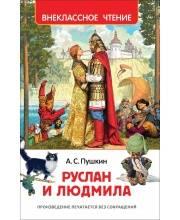 Пушкин А. Руслан и Людмила РОСМЭН