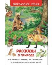 Рассказы о природе. РОСМЭН