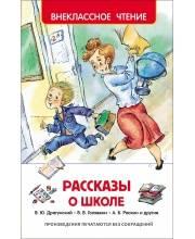 Рассказы о школе. РОСМЭН
