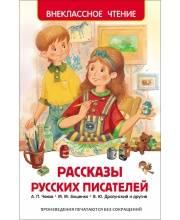 Рассказы русских писателей. РОСМЭН