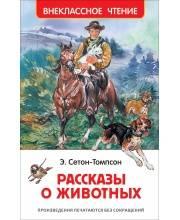 Сетон-Томпсон Э. Рассказы о животных РОСМЭН
