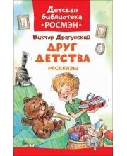Драгунский В. Друг детства. Рассказы РОСМЭН