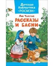 Толстой Л. Рассказы и басни РОСМЭН