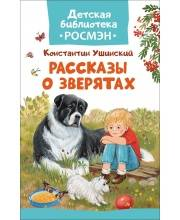 Ушинский К. Рассказы о зверятах РОСМЭН