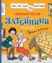 Носов Н. Затейники. Рассказы РОСМЭН