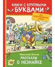 Носов Н. Рассказы о Незнайке РОСМЭН